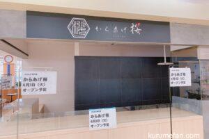 からあげ桜 サンリブ久留米店 6月1日オープン!からあげとお弁当のお店
