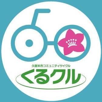 久留米市コミュニティサイクル「くるクル」6月1日より運営形態を変更し再開