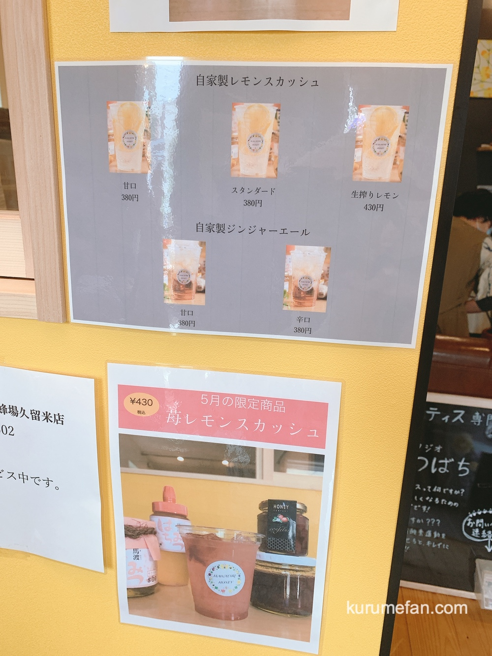 馬渡養蜂場 久留米店 テイクアウトカフェ メニュー レモンスカッシュ
