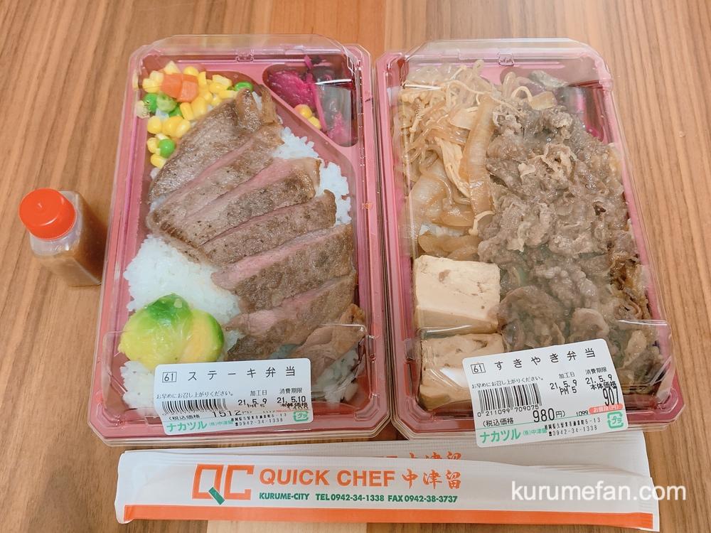 中津留 本店 黒毛和牛「ステーキ弁当」「すき焼き弁当」を購入