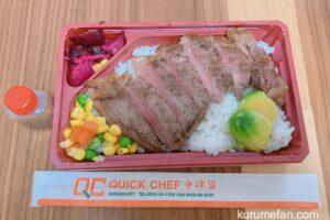 中津留 本店でお弁当を購入 ステーキ弁当やメンチカツが激ウマ【久留米市】