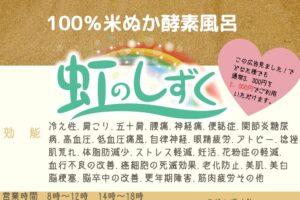 虹のしずく 100%米ぬか酵素風呂専門店が久留米に初出店!完全個室&予約制