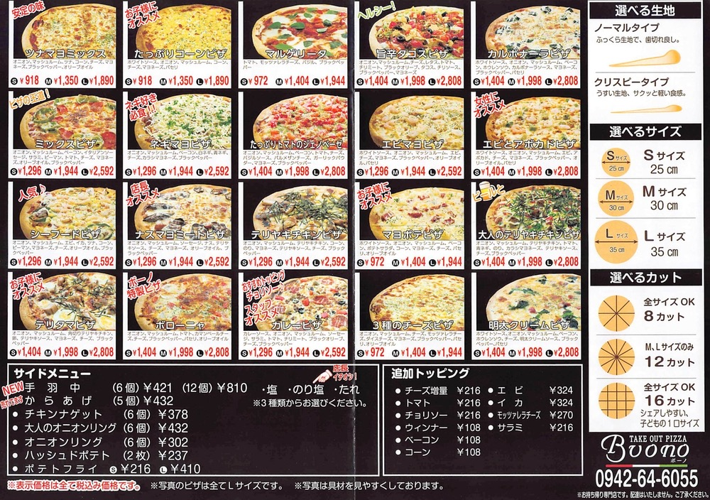 TAKE OUT PIZZA Buono(ボーノ)メニュー表