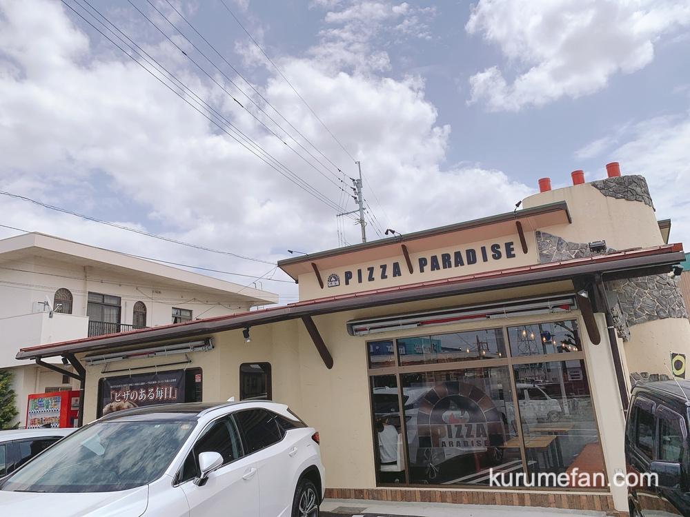 PIZZA PARADISE(ピザパラダイス)店舗場所【福岡県久留米市国分町1445-1】