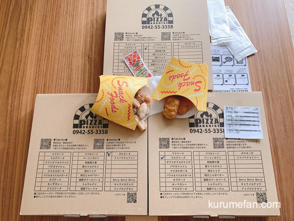 PIZZA PARADISE(ピザパラダイス)「ボロネーゼ」「マルゲリータ」「ベーコンポテト」のピザと「ダルム唐揚げ」「チキンナゲット」を注文