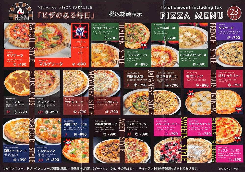 PIZZA PARADISE(ピザパラダイス)メニュー表
