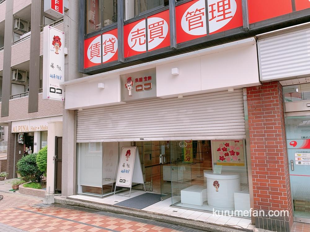 呉服 宝飾 ロコが4月30日をもって閉店していた 43年の歴史に幕【久留米市東町】