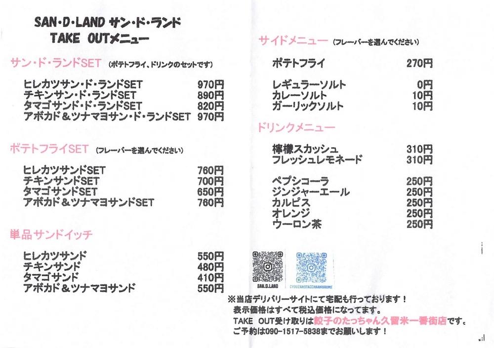 サン・ド・ランド(SAN・D・LAND)久留米市 メニュー表