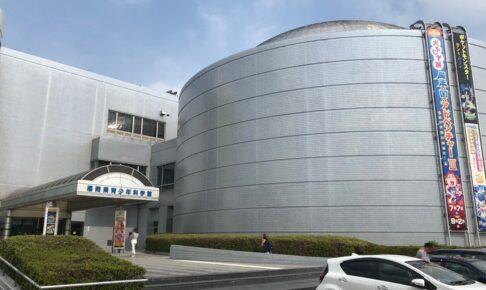 久留米市鳥類センターや福岡県青少年科学館が緊急事態宣言を受け臨時休園・休館に