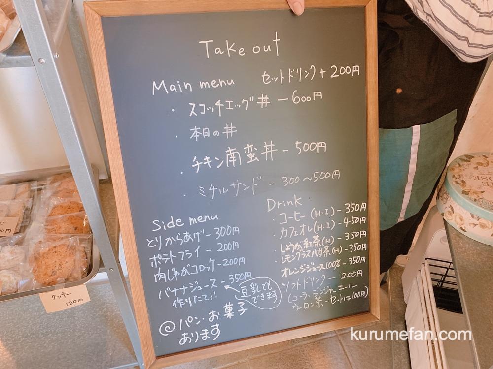 ソワレの森 テイクアウト メニュー表