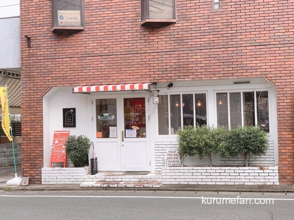 久留米のパンやさん tricot(トリコ) 店舗場所【福岡県久留米市原古賀町30-4】