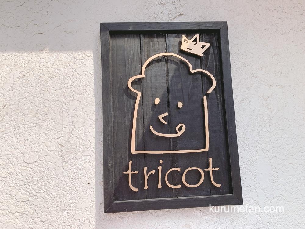 久留米のパンやさん tricot(トリコ) 看板
