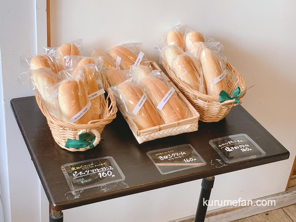 久留米のパンやさんトリコ いろいろな種類のパン