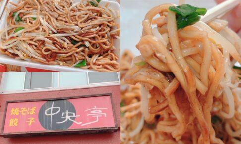 中央亭 久留米市中央町にある焼きそばが美味しい老舗店でテイクアウト