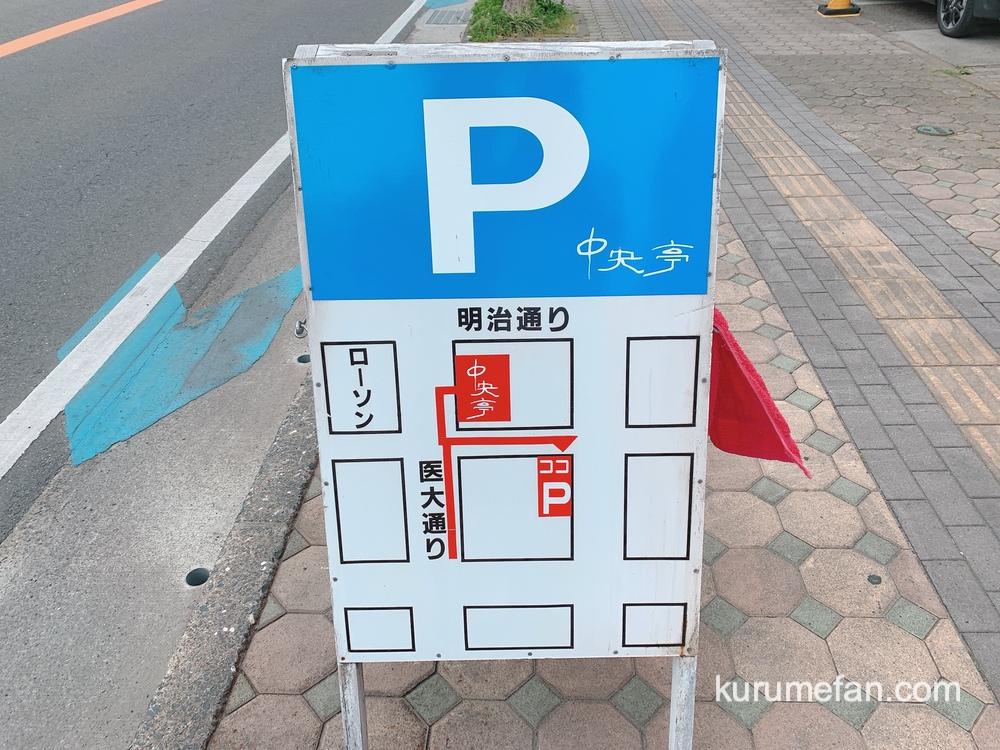 中央亭 (ちゅうおうてい)福岡県久留米市中央町 駐車場