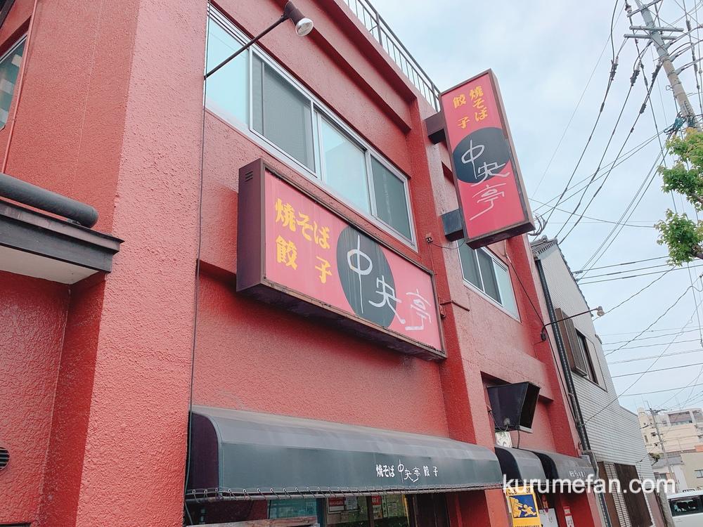 中央亭 (ちゅうおうてい)店舗場所【福岡県久留米市中央町27-8】