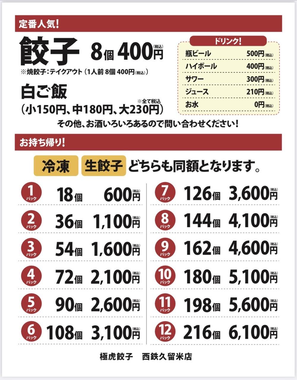 極虎餃子(ウルトラギョーザ)西鉄久留米店 メニュー表