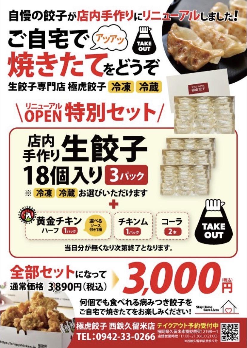 極虎餃子 西鉄久留米店が生餃子専門店となりオープン!特別セット販売!!