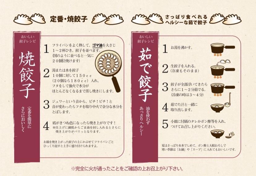 極虎餃子(ウルトラギョーザ)西鉄久留米店 おいしい餃子の食べ方レシピ