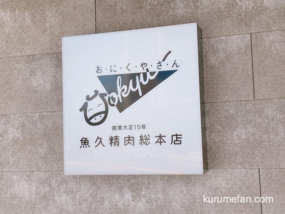 魚久精肉総本店 看板 久留米市中央町