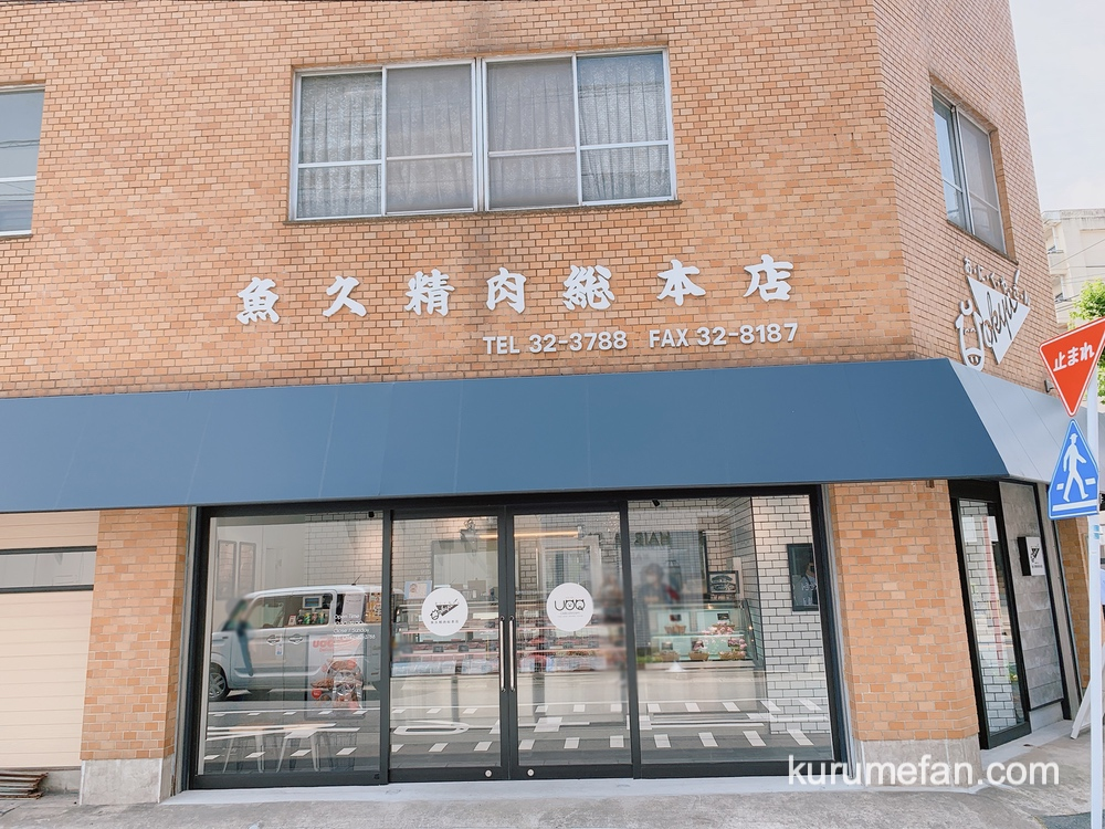 魚久精肉総本店 店舗場所【福岡県久留米市中央町31−1】