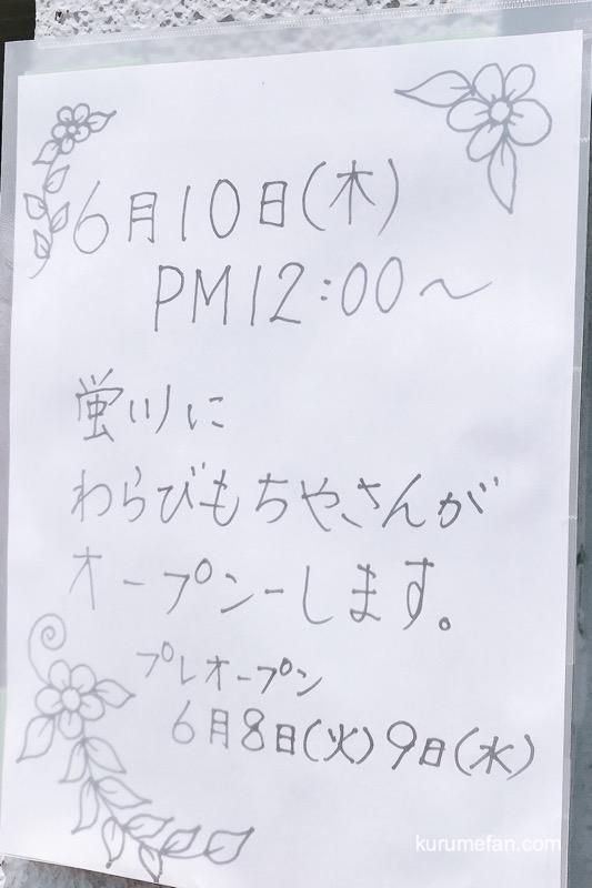久留米市螢川町 わらび餅のお店が6月10日オープン!やきとり雄源のお隣