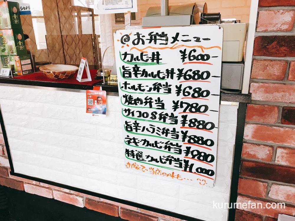 焼肉ダウンタウン お弁当メニュー
