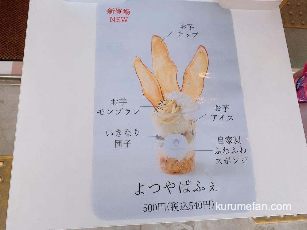 Oyatsuimo Yotsuya 2021年5月3日より新登場『よつやぱふぇ』