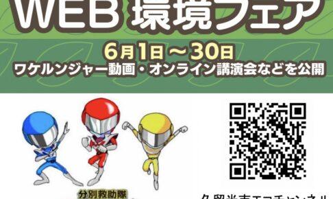 久留米市 WEB環境フェア ワケルンジャー動画・オンライン講演会など6月開催!