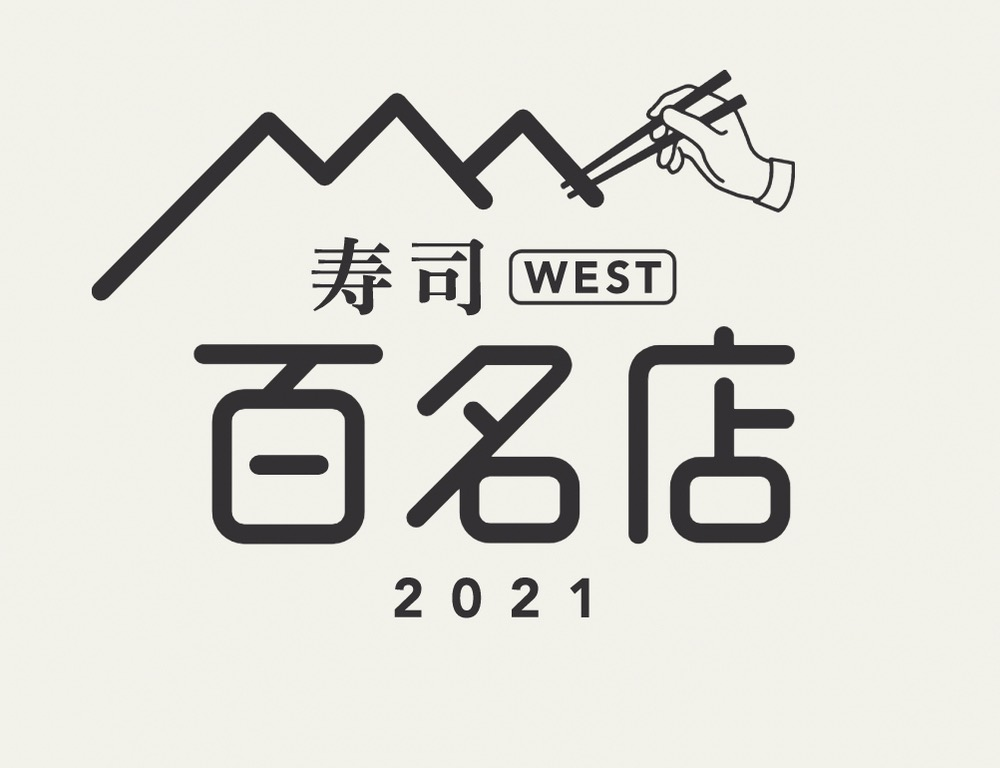 「食べログ 寿司 百名店 2021」久留米市 鮨 よし田が百名店に!福岡県25店選出