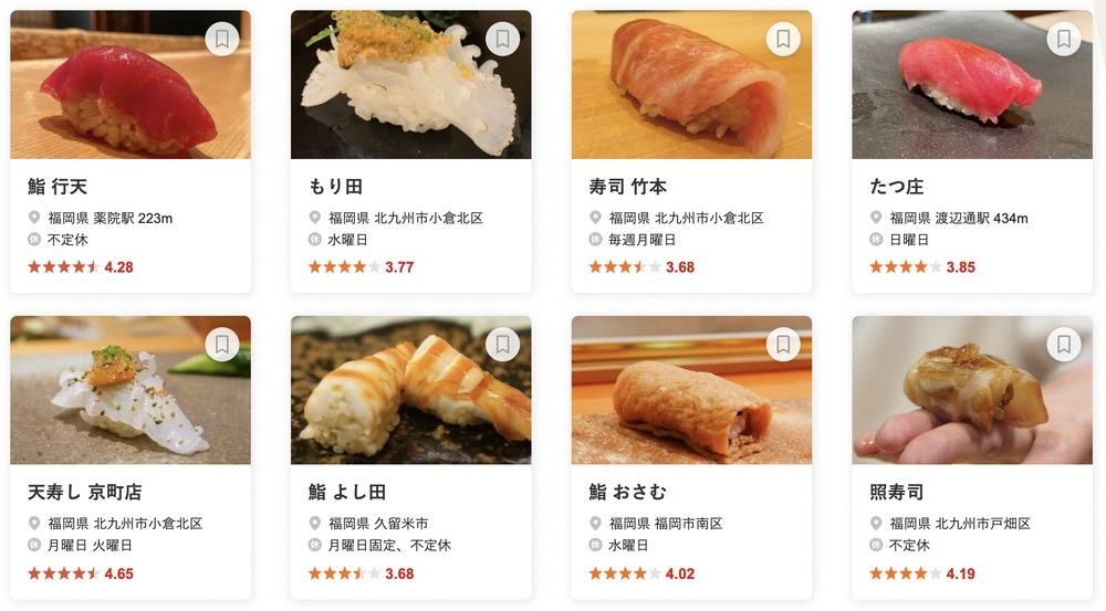 食べログ 寿司 WEST 百名店 2021に選出された福岡県の25店