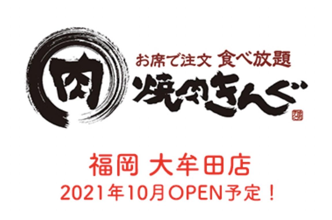 焼肉きんぐ 大牟田店 10月オープン予定!食べ放題の焼肉店が大牟田市に出店