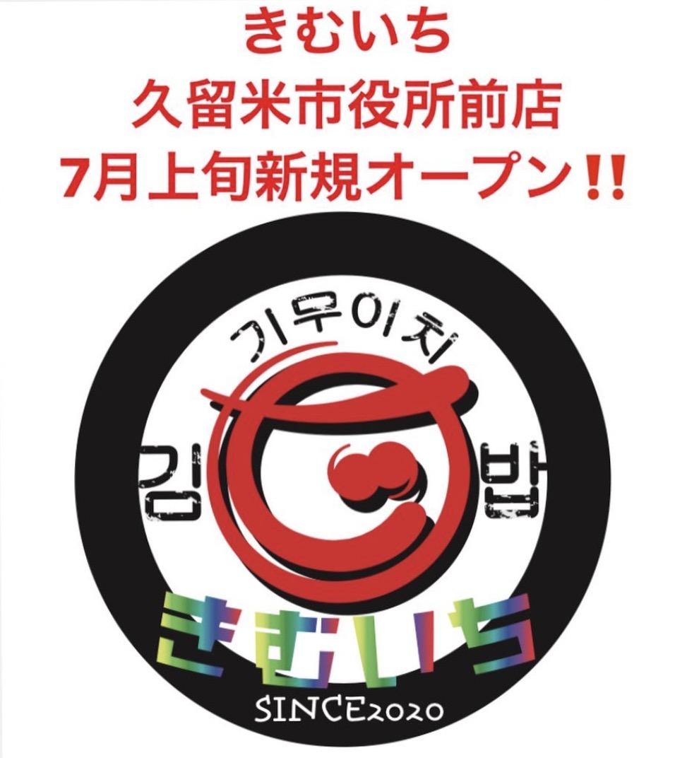 きむいち 久留米市役所前店 7月上旬オープン!キムチや韓国料理のお持ち帰り専門店