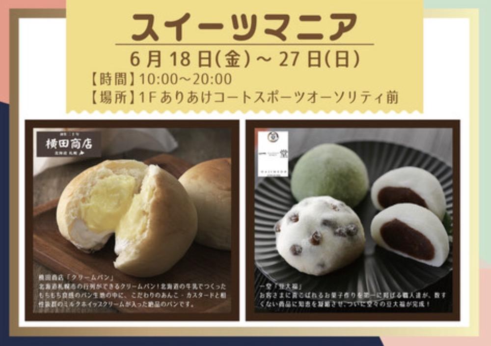 横田商店 行列ができる「クリームパン」や一堂「豆大福」を期間限定販売!スイーツマニア