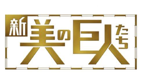新美の巨人たち 永井博×田中裕二 久留米市出身 藤井フミヤがインタビュー
