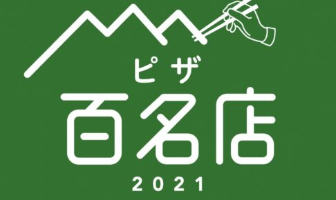 「食べログ ピザ 百名店 2021」発表!福岡県は1店ランクイン