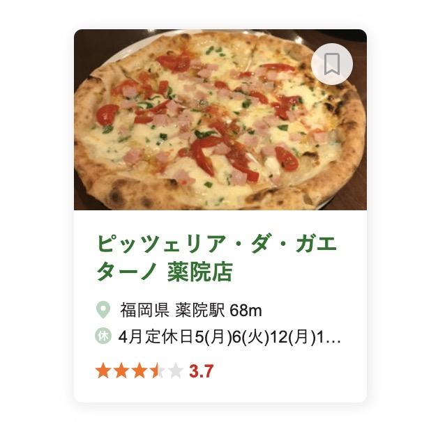 食べログ ピザ 百名店 2021に選出された福岡県の1店