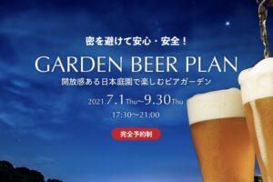 萃香園ホテル 開放感のある日本庭園で楽しむビアガーデン 完全予約制【久留米市】