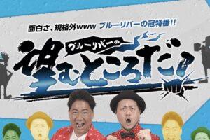天神・小倉・久留米で20代に聞いた「福岡県民の新常識」ブルーリバーの望むところだ!