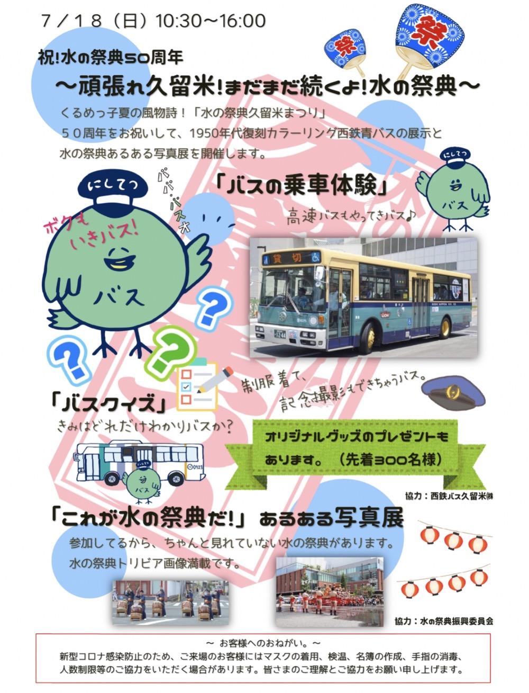 1950年代復刻カラーリング西鉄青バスの展示やバスクイズ開催 久留米六角堂広場