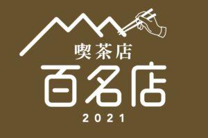 「食べログ 喫茶店 百名店 2021」発表!福岡県は1店ランクイン