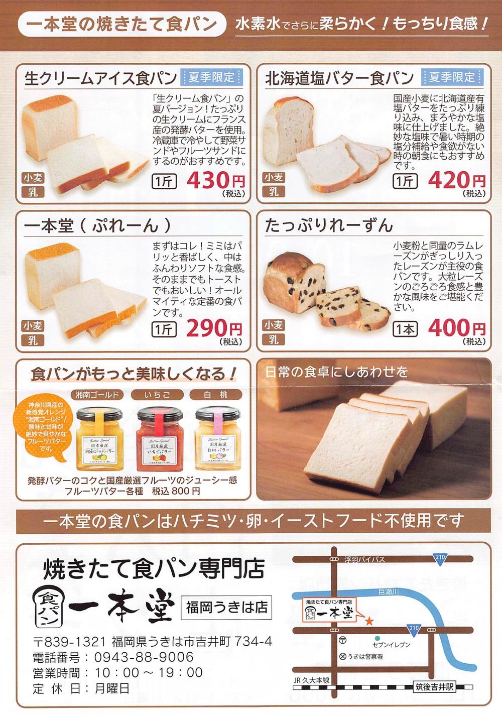 一本堂 福岡うきは店 焼きたて食パン専門店が7月1日オープン【うきは市】商品ラインナップ