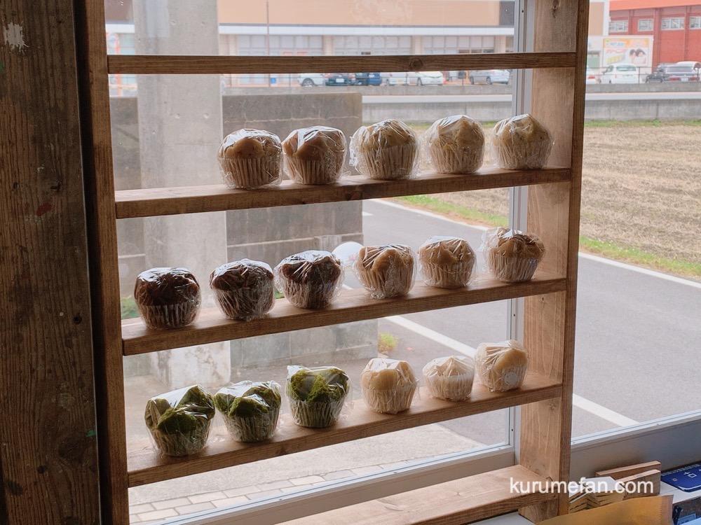 むしぱんと珈琲 橙 色々な種類の蒸しパン