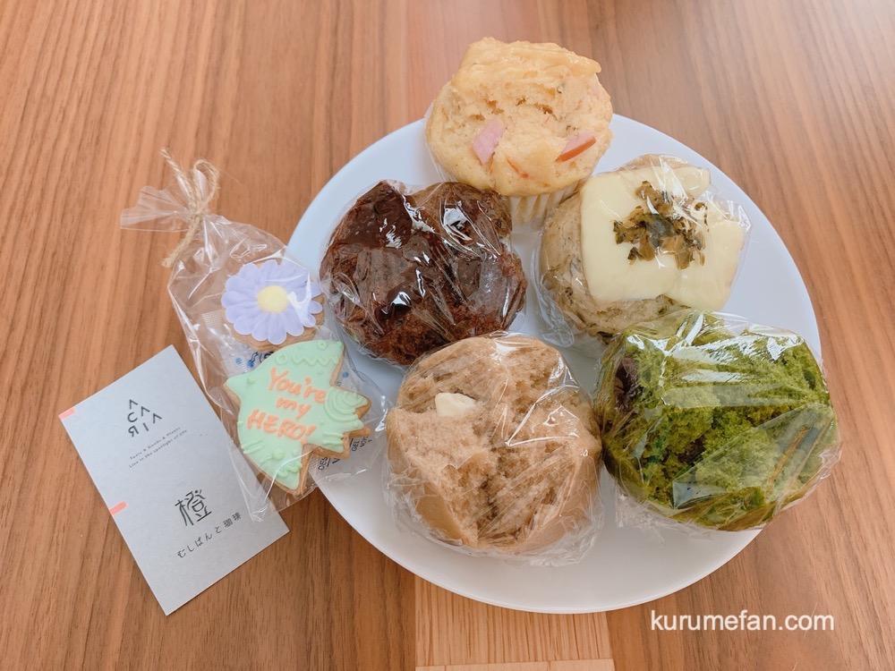 むしぱんと珈琲 橙 色々な種類の蒸しパンを購入