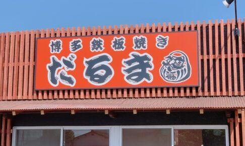博多鉄板焼きだるま 久留米市津福本町オープン予定 あずま屋跡地