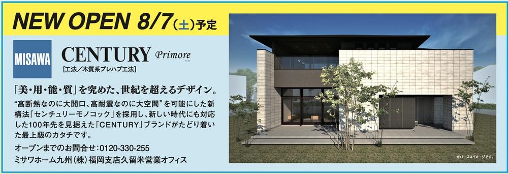 ミサワホーム九州のモデルハウスが8月7日(土)hit久留米住宅展示場にニューオープン!