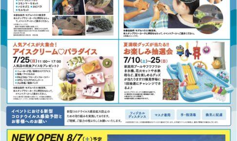 ヒット久留米展示場 hitサマーフェスタ 人気アイスが大集合!移動水族館など開催
