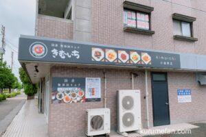 きむいち 小森野店 本格キムチや手作りキンパの直売所がオープン【久留米市】