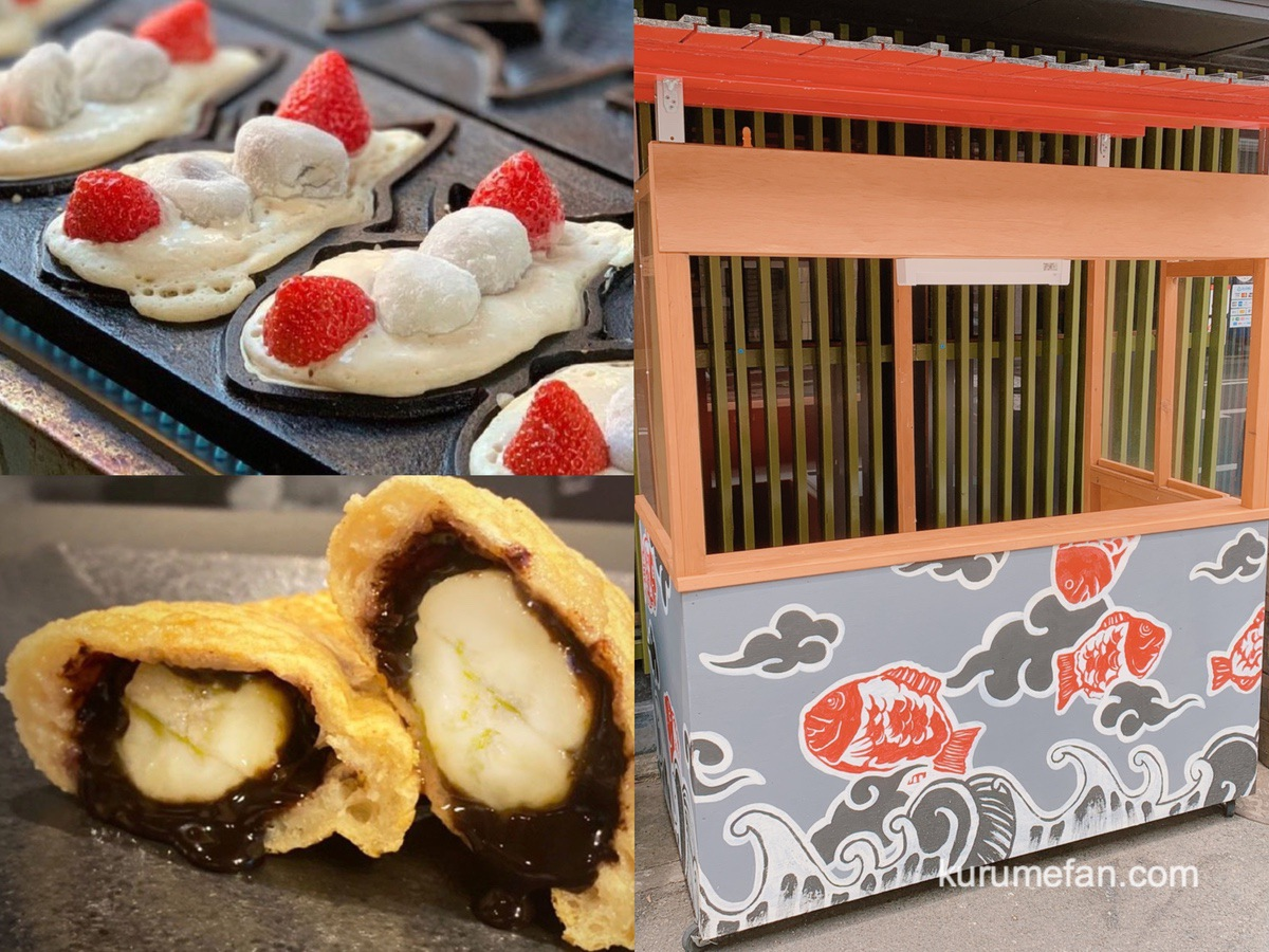 きんと雲 笑顔を運ぶ高級たい焼き店が久留米市日吉町に7月オープン