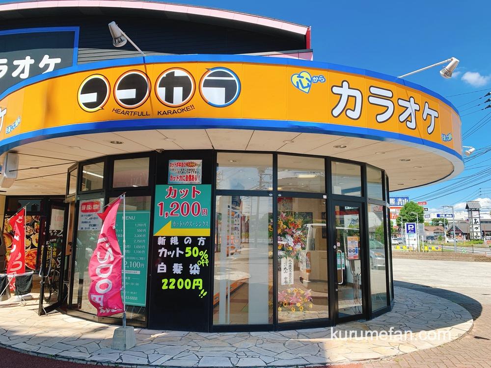 カラオケ ココカラ久留米店 7月オープン ゆめタウン久留米近くキングダム跡地